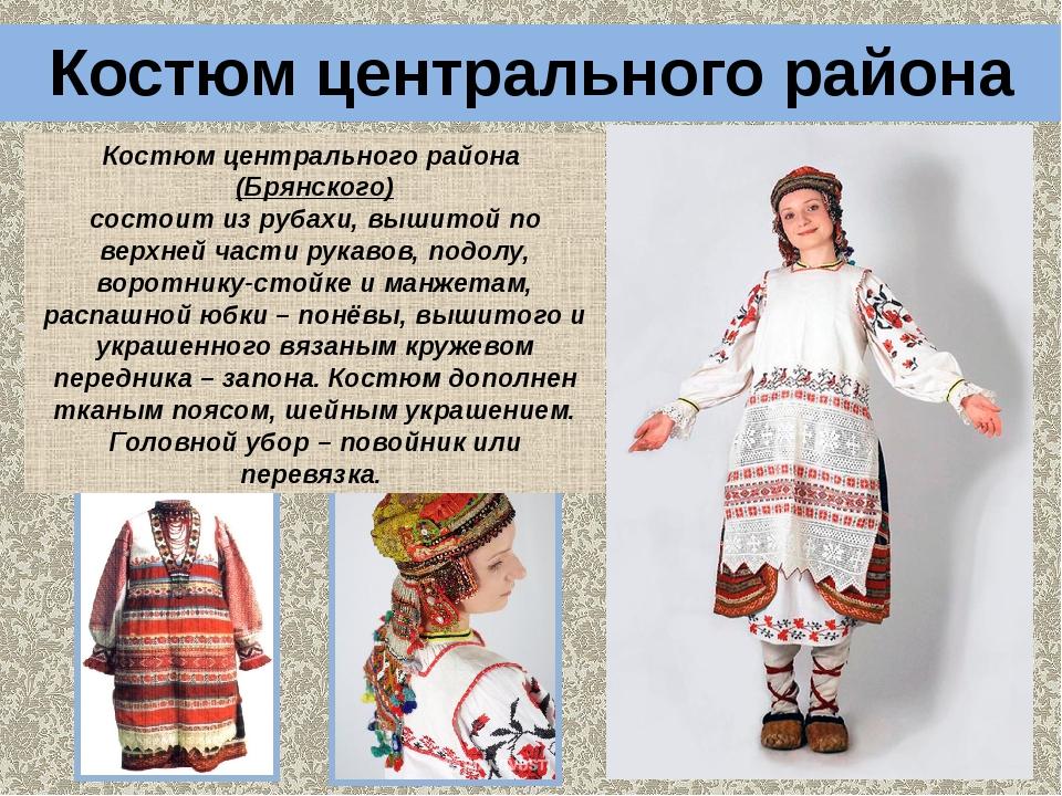 Костюм центрального района Костюм центрального района (Брянского) состоит из...