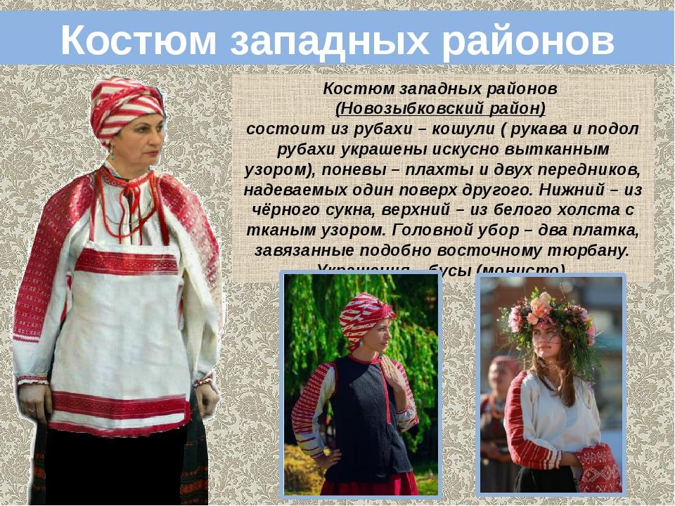 Костюм западных районов (Новозыбковский район) состоит из рубахи – кошули (...