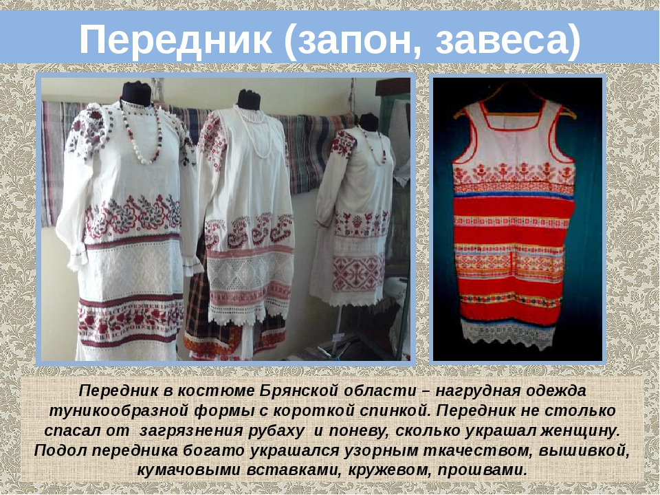 Передник в костюме Брянской области – нагрудная одежда туникообразной формы с...