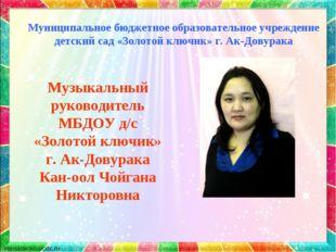 Муниципальное бюджетное образовательное учреждение детский сад «Золотой ключи