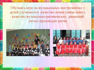 Обучаясь игре на музыкальных инструментах у детей улучшаются качество пения (