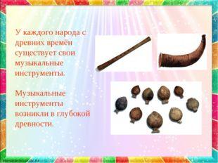У каждого народа с древних времён существует свои музыкальные инструменты. Му
