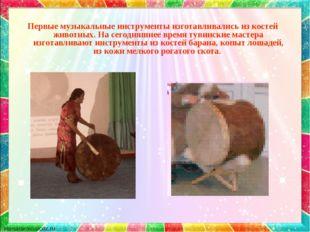 Первые музыкальные инструменты изготавливались из костей животных. На сегодня