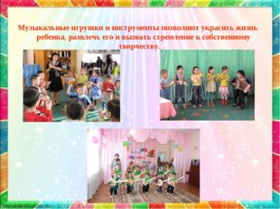 Музыкальные игрушки и инструменты позволяют украсить жизнь ребенка, развлечь