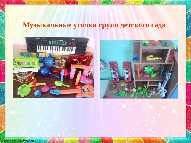 Музыкальные уголки групп детского сада