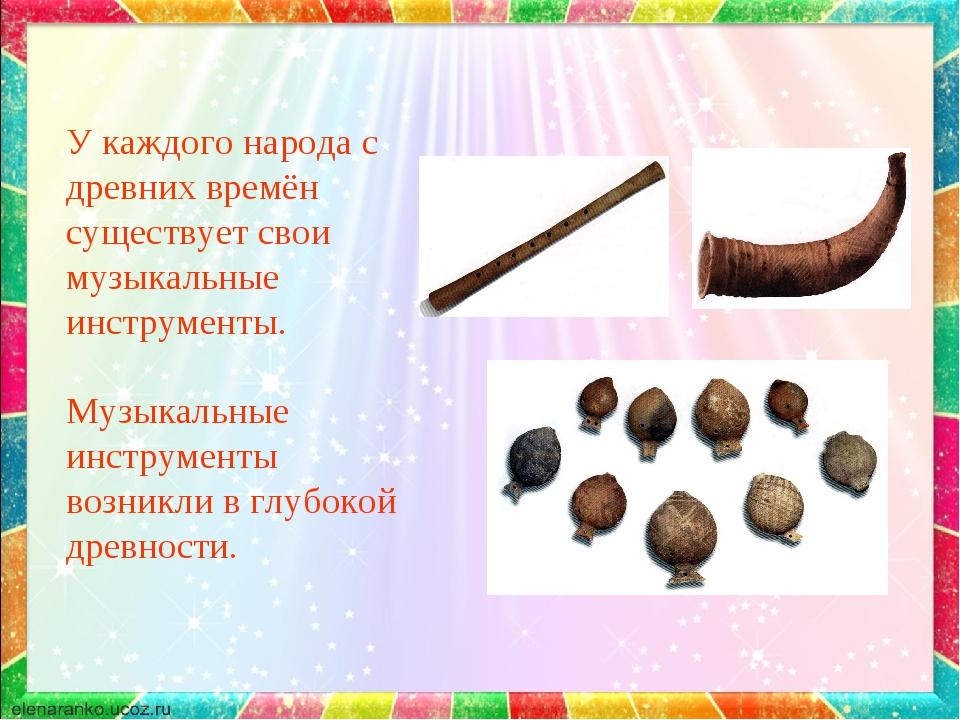 У каждого народа с древних времён существует свои музыкальные инструменты. Му...