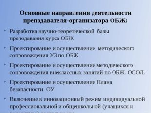 Основные направления деятельности преподавателя-организатора ОБЖ:  Разработк
