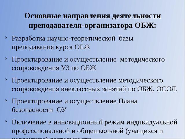 Основные направления деятельности преподавателя-организатора ОБЖ:  Разработк...