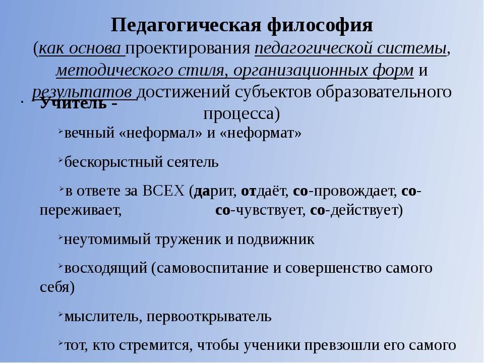 Педагогическая философия (как основа проектирования педагогической системы, м...