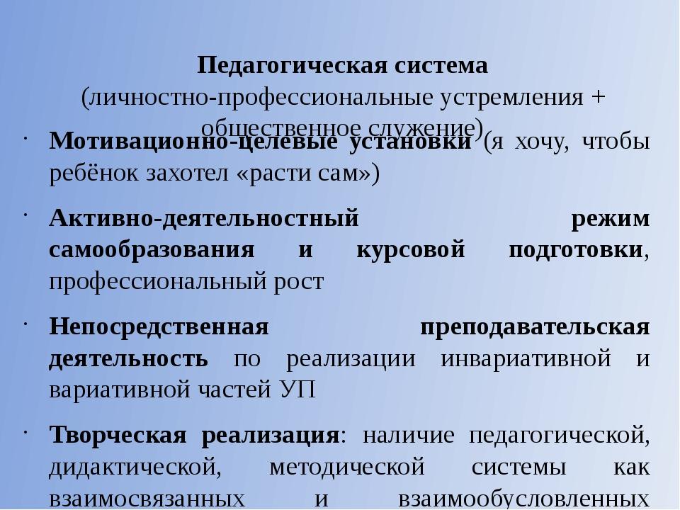 Педагогическая система (личностно-профессиональные устремления + общественное...