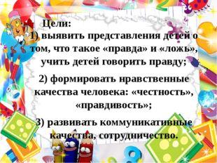 1) выявить представления детей о том, что такое «правда» и «ложь», учить дете