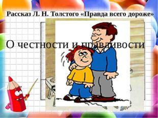 Рассказ Л. Н. Толстого «Правда всего дороже» О честности и правдивости