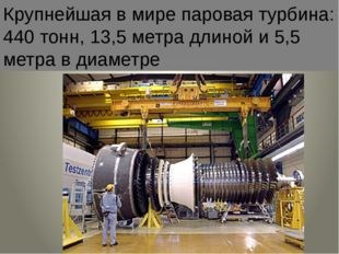 Крупнейшая в мире паровая турбина: 440 тонн, 13,5 метра длиной и 5,5 метра в