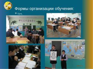 Формы организации обучения: Урок