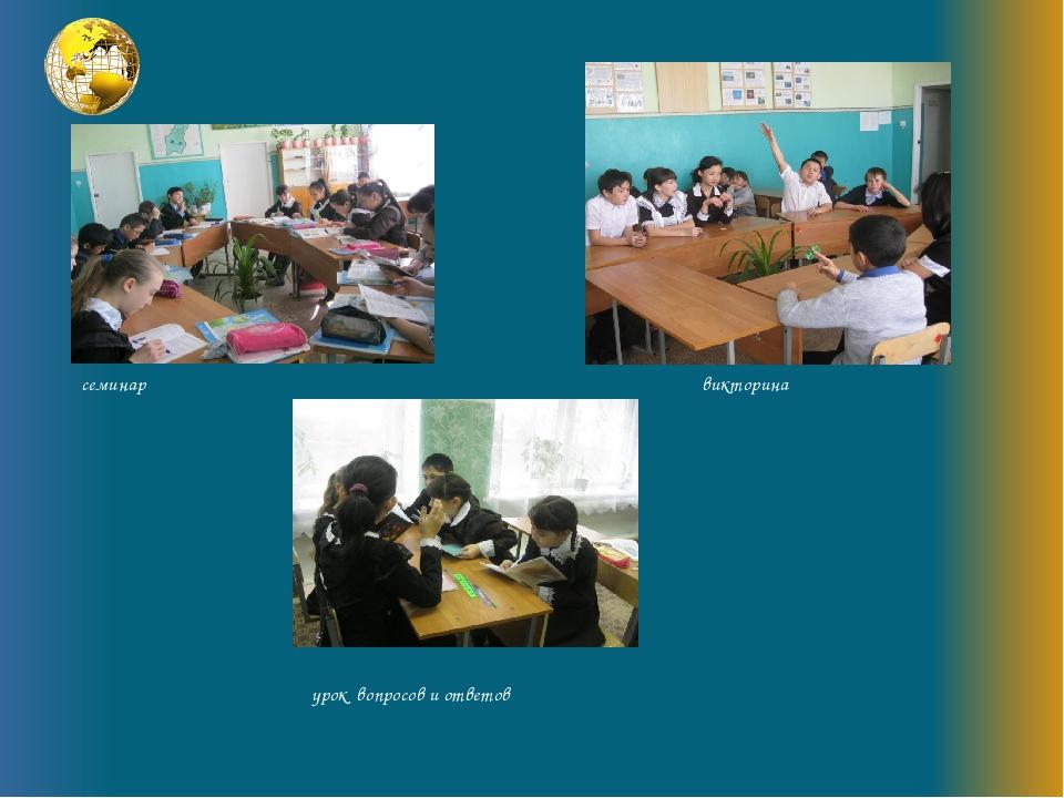 викторина семинар урок вопросов и ответов
