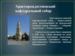 Христорождественский кафедральный собор Христорождественский кафедральный соб