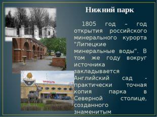"""Нижний парк 1805 год – год открытия российского минерального курорта """"Липец"""