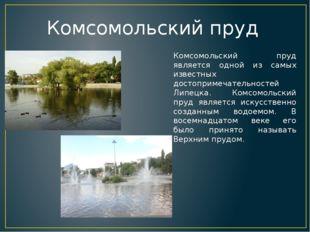 Комсомольский пруд Комсомольский пруд является одной из самых известных досто