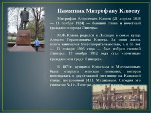 Митрофан Алексеевич Клюев (21 апреля 1848 — 11 ноября 1924) — бывший глава и