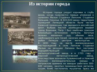 Из истории города История города уходит корнями в глубь веков, когда появля
