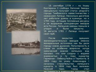 16 сентября 1779 г - по Указу Екатерины II слобода Липские Заводы официально