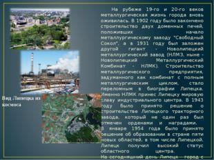 На рубеже 19-го и 20-го веков металлургическая жизнь города вновь оживилась.