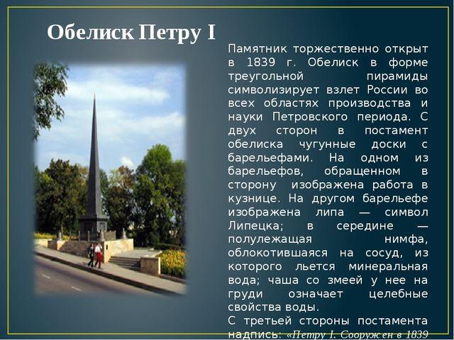 Памятник торжественно открыт в 1839 г. Обелиск в форме треугольной пирамиды...