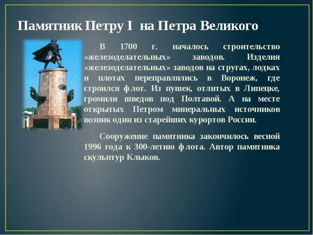 В 1700 г. началось строительство «железоделательных» заводов. Изделия «желез...