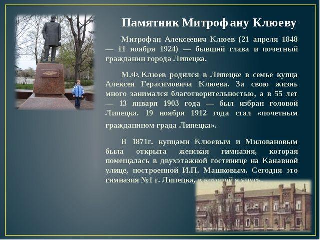 Митрофан Алексеевич Клюев (21 апреля 1848 — 11 ноября 1924) — бывший глава и...