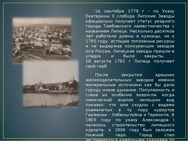 16 сентября 1779 г - по Указу Екатерины II слобода Липские Заводы официально...