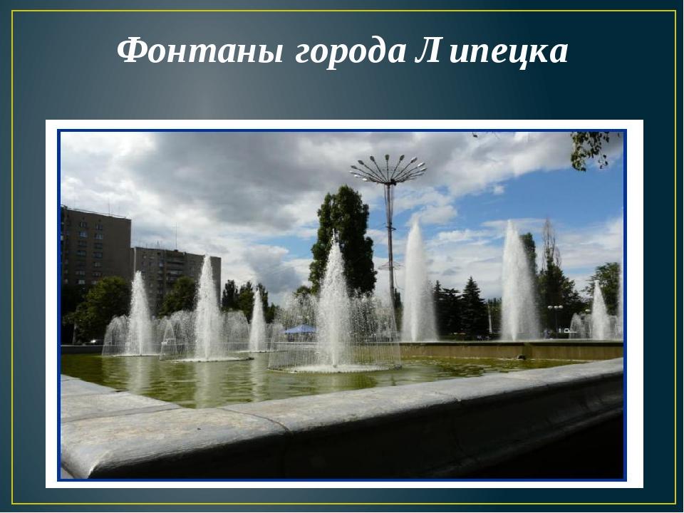 Фонтаны города Липецка