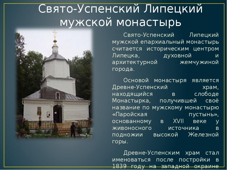 Свято-Успенский Липецкий мужской епархиальный монастырь считается историческ...