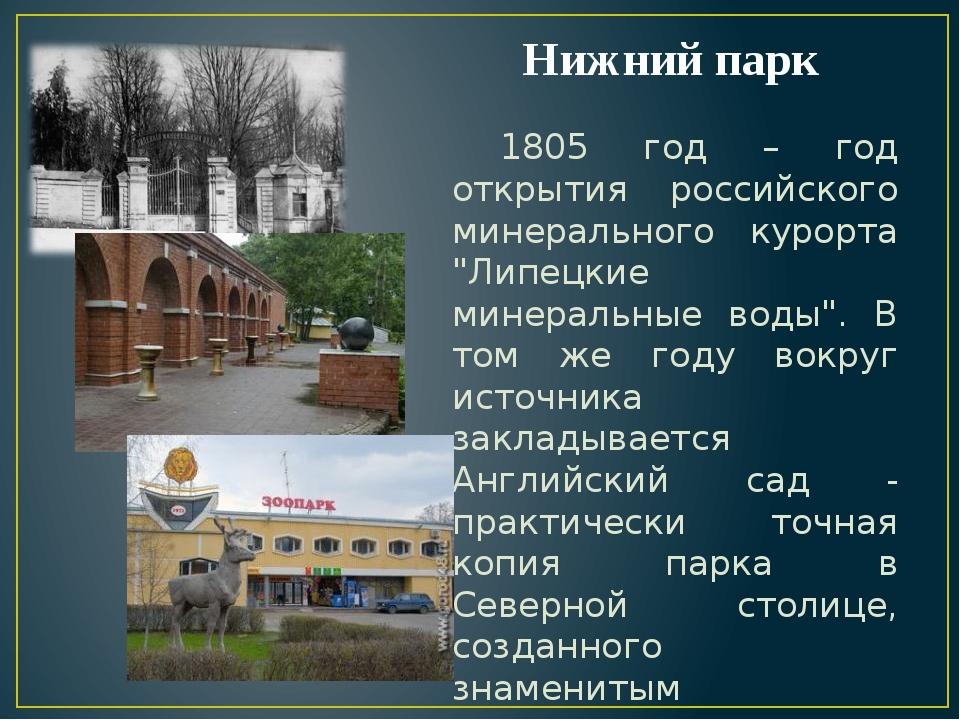 """Нижний парк 1805 год – год открытия российского минерального курорта """"Липец..."""