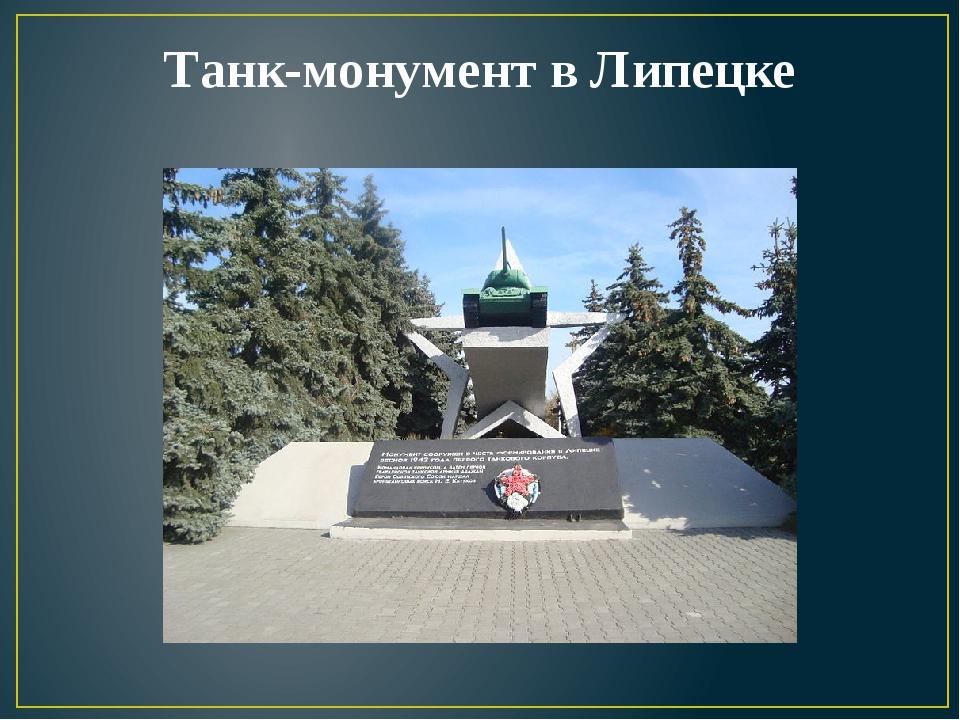 Танк-монумент в Липецке