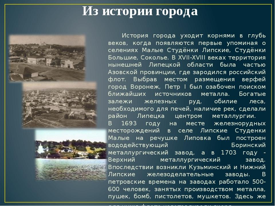 Из истории города История города уходит корнями в глубь веков, когда появля...