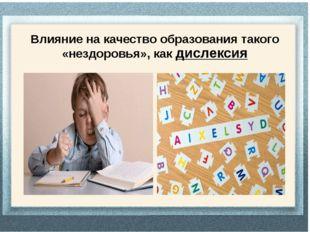 Влияние на качество образования такого «нездоровья», как дислексия