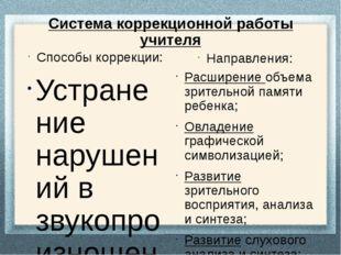 Система коррекционной работы учителя Способы коррекции: Устранение нарушений