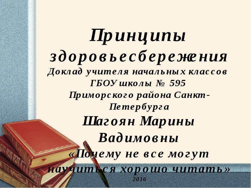 Принципы здоровьесбережения Доклад учителя начальных классов ГБОУ школы № 595...