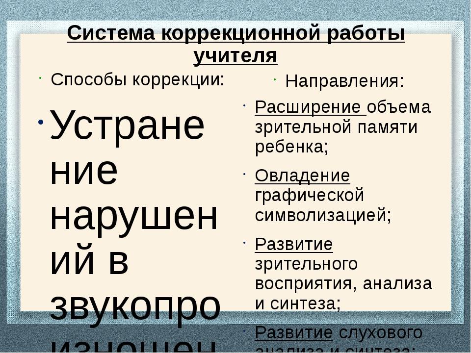 Система коррекционной работы учителя Способы коррекции: Устранение нарушений...