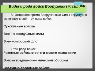 Виды и рода войск Вооруженных сил РФ  В настоящее время Вооруженные Си