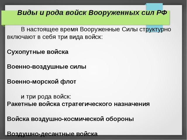 Виды и рода войск Вооруженных сил РФ  В настоящее время Вооруженные Си...