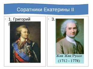 1. Григорий Потемкин 3. Соратники Екатерины II