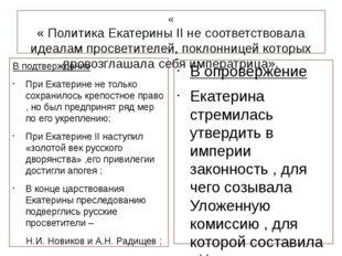 « « Политика Екатерины II не соответствовала идеалам просветителей, поклонниц