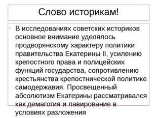 Слово историкам! В исследованиях советских историков основное внимание уделял