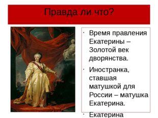 Правда ли что? Время правления Екатерины – Золотой век дворянства. Иностранка