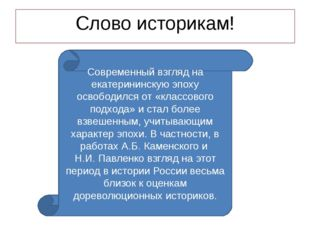 Слово историкам! Современный взгляд на екатерининскую эпоху освободился от «к