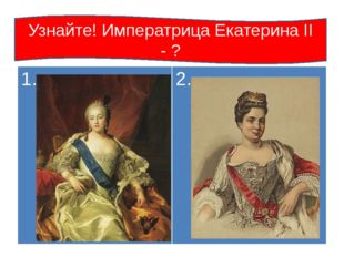 Узнайте! Императрица Екатерина II - ? 1. 2.