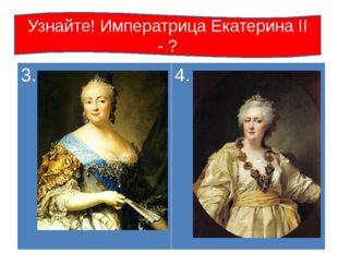 Узнайте! Императрица Екатерина II - ? 3. 4.