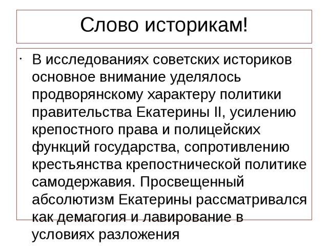 Слово историкам! В исследованиях советских историков основное внимание уделял...