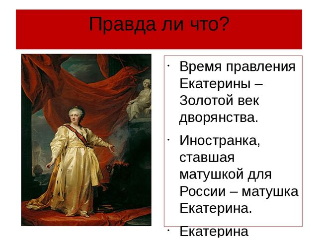 Правда ли что? Время правления Екатерины – Золотой век дворянства. Иностранка...